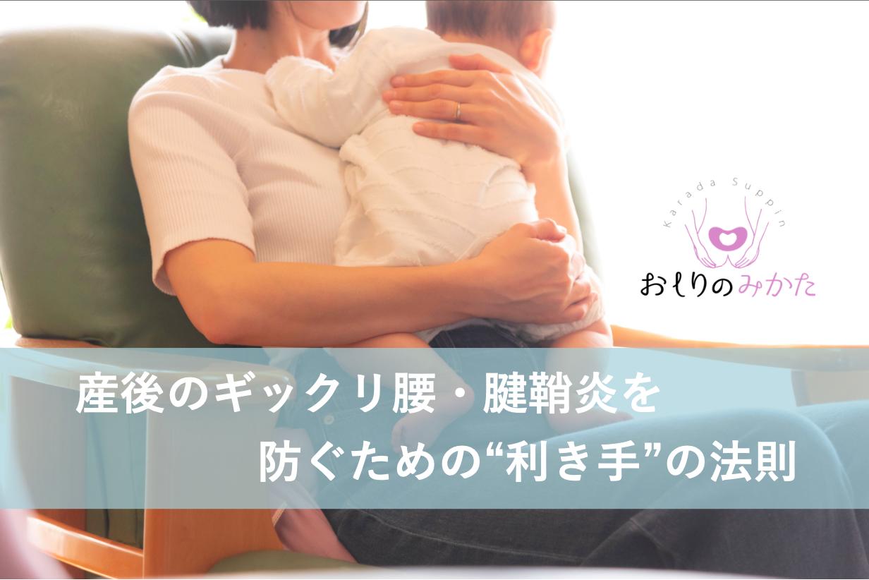 産後の腱鞘炎を起こす抱っこ